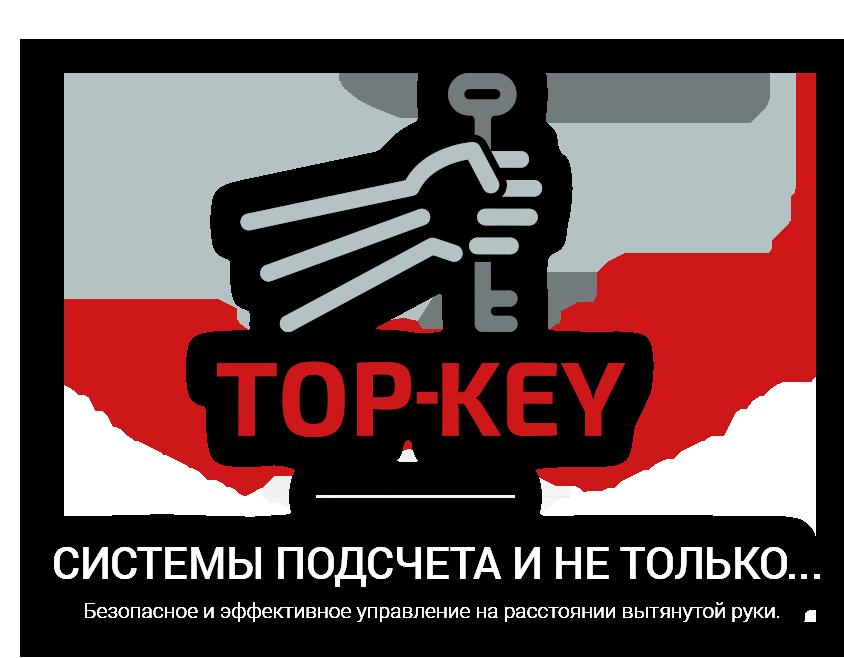 TOP-KEY » Системы подсчета и не только…